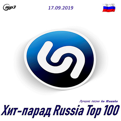 Shazam: Хит-парад Russia Top 100 [17.09] (2019)