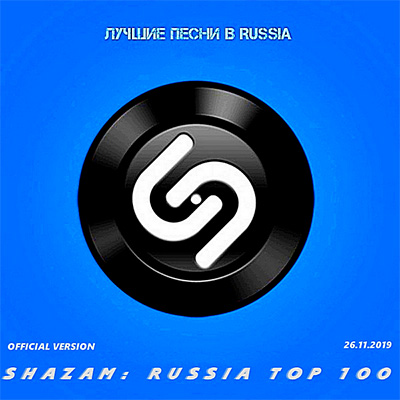 Shazam: Хит-парад Russia Top 100 [26.11] (2019)