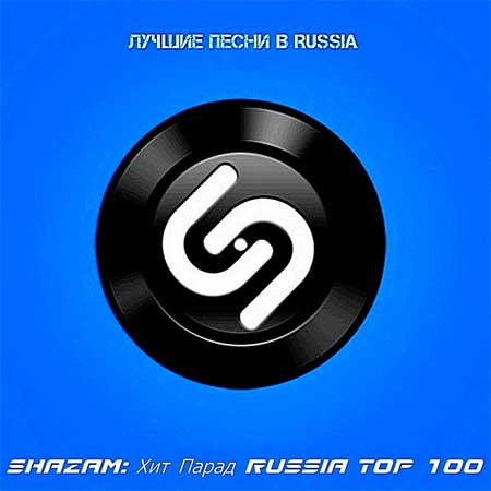 Shazam: Хит-парад Russia Top 100 [28.01] (2020)