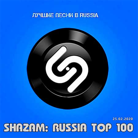 Shazam: Хит-парад Russia Top 100 [25.02] (2020)