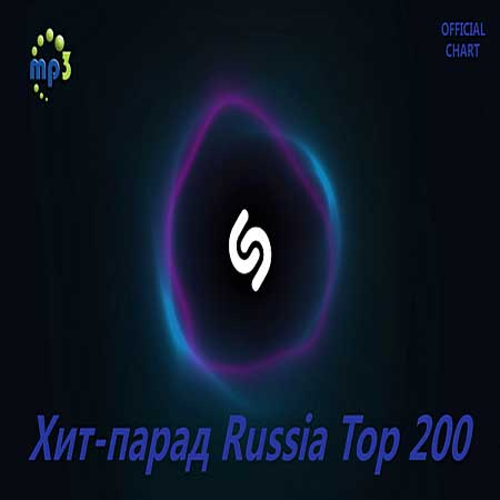 Shazam Хит-парад Russia Top 200 [03.10] (2020)
