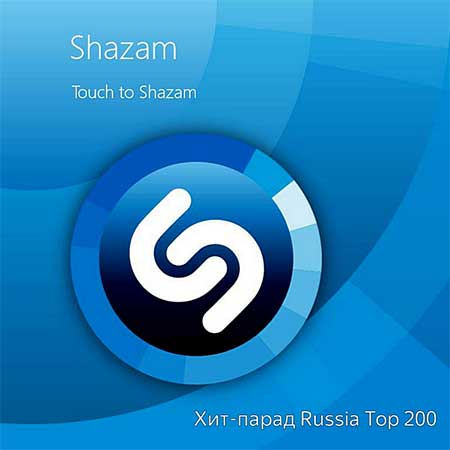 Shazam Хит-парад Russia Top 200 [03.11] (2020)