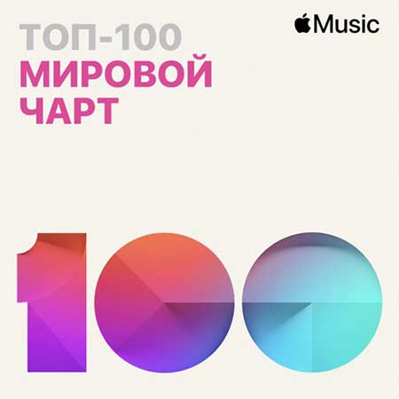 Apple Music Мировой чарт Топ-100 (22.02.2021)